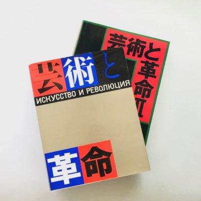 【2冊揃】芸術と革命<br>ロシア・アヴァンギャルド