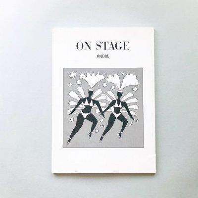 ON STAGE 和田誠 舞台ポスター展
