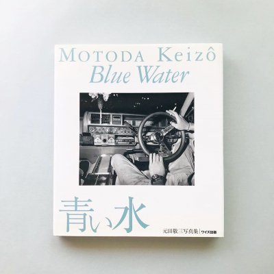 青い水 元田敬三 Blue Water Motoda Keizo / ワイズ出版写真叢書 6