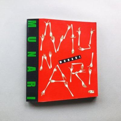 ブルーノ・ムナーリ展<br>Bruno Munari