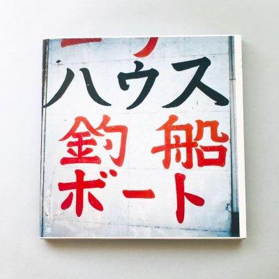 大竹伸朗 SHIPYARD WORKS 1990<br>Shinro Ohtake