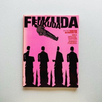 福田繁雄偉作集<br>アイデア別冊'91・11月号<br>SHIGEO FUKUDA