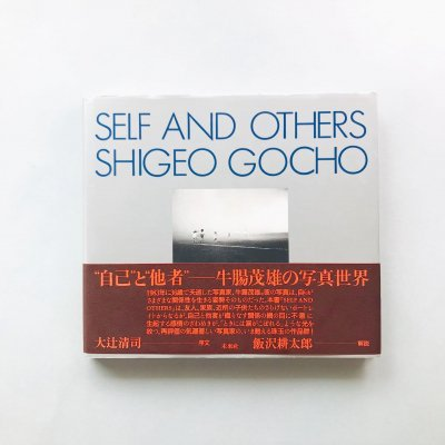 SELF AND OTHERS /<br>牛腸茂雄<br>SHIGEO GOCHO