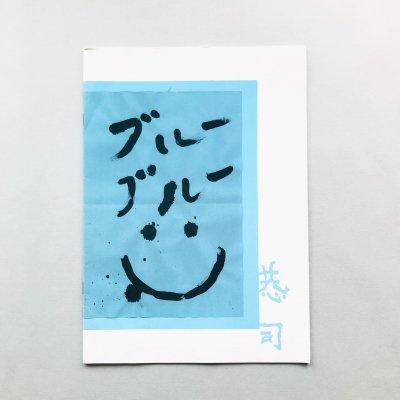 ブルーブルー<br>高橋恭司