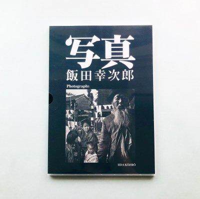 写真<br>飯田幸次郎<br>IIDA KOJIRO