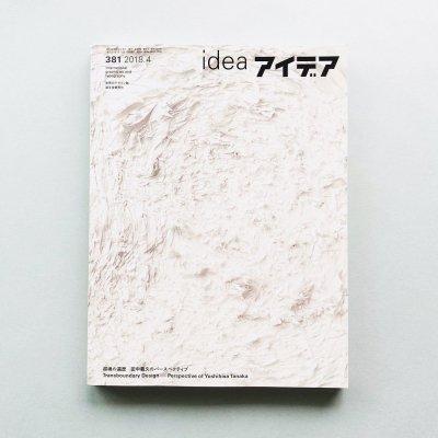 idea アイデア 381 2018年4月号<br>越境の遍歴 田中義久のパースペクティブ