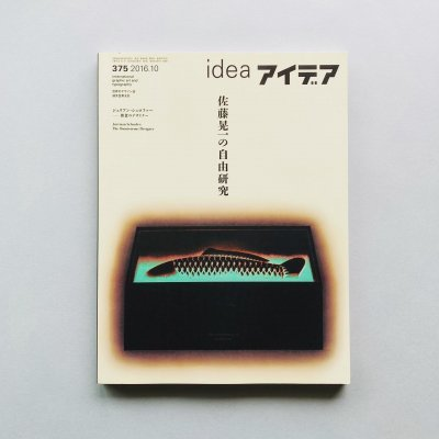 idea アイデア 375 2016年10月号<br>佐藤晃一の自由研究