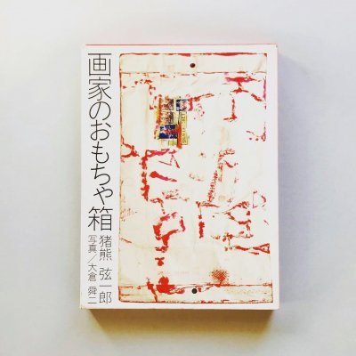 画家のおもちゃ箱 / 猪熊弦一郎<br>Genichiro Inokuma