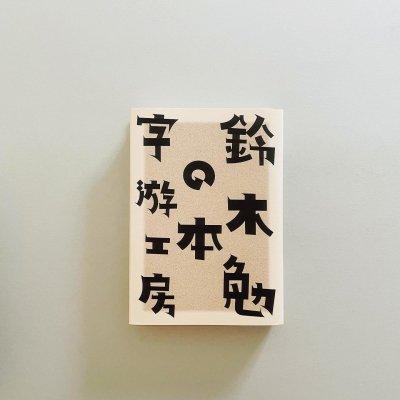 鈴木勉の本 字游工房