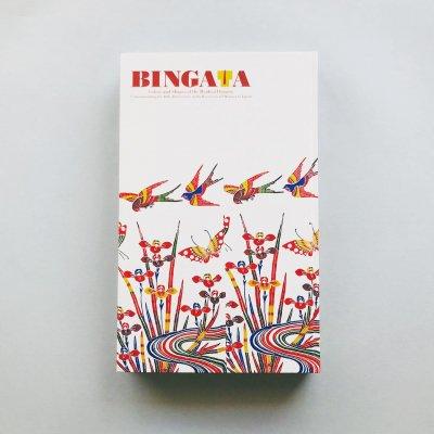 紅型 BINGATA 琉球王朝のいろとかたち<br>沖縄復帰40周年記念