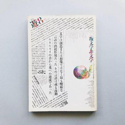 遊 no.8 1975<br>叛文学非文学<br>objet magazine yu
