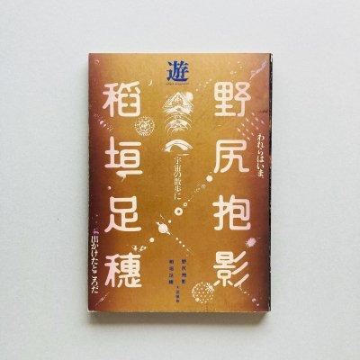 遊 稲垣足穂 野尻抱影 追悼号<br>objet magazine yu