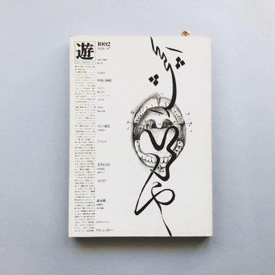 遊 no.1002 1978-07<br>objet magazine yu
