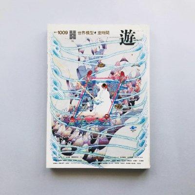 遊 no.1009 1979-10<br>世界模型 亜時間<br>objet magazine yu