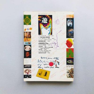 遊 no.7 1973<br>現代音楽の最前線<br>objet magazine yu