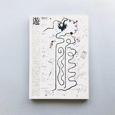 遊 no.1004 1978-12<br>タオの世界<br>objet magazine yu