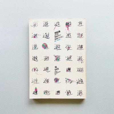遊 no.1001 相似律<br>連想と類似 観相学の凱歌のために<br>objet magazine yu