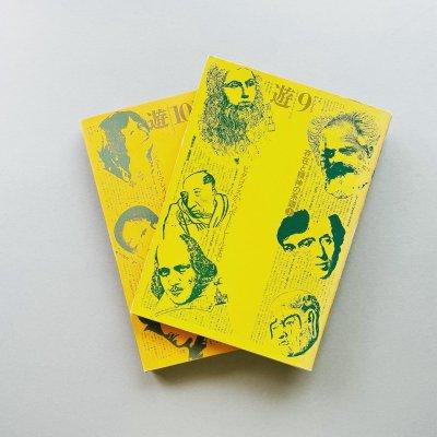 遊 no.9+10 1976-1977<br>存在と精神の系譜 上下揃<br>objet magazine yu