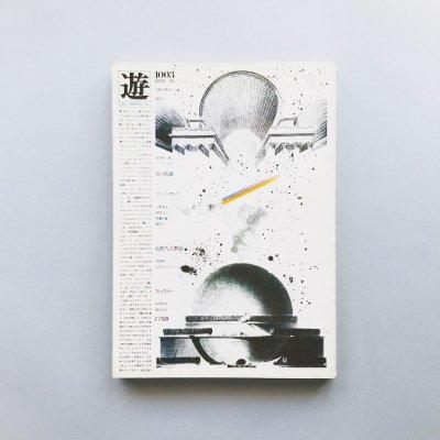 遊 no.1003 1978-10<br>店の問題 幻想人口都市<br>objet magazine yu