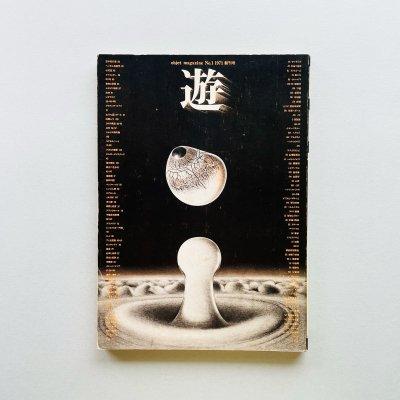 遊 no.1 1971 創刊号<br>objet magazine yu