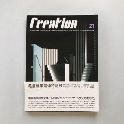 クリエイション NO.21<br>亀倉雄策追悼特別号