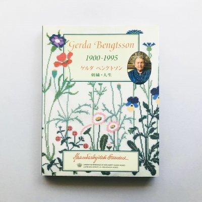 ゲルダ ベングトソン 刺繍・人生<br>Gerda Bengtsson 1900-1995