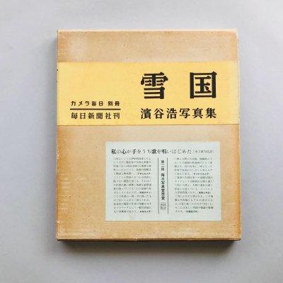雪国 濱谷浩写真集<br>カメラ毎日別冊<br>HIROSHI HAMAYA