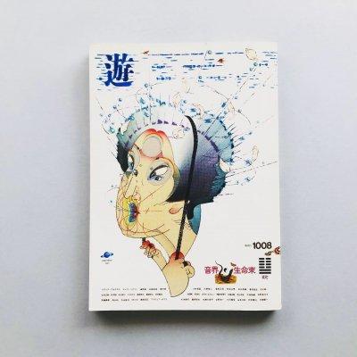 遊 no.1008<br>音界・生命束<br>objet magazine yu