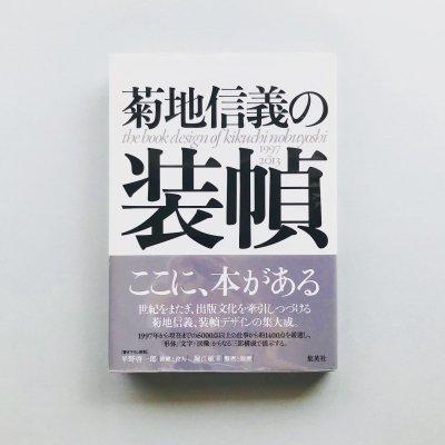 菊地信義の装幀<br>the book design of kikuchi nobuyoshi 1997~2013