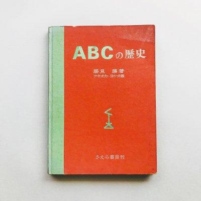 ABCの歴史 アルファベットの旅<br>勝見勝、アキオカ・ヨシオ