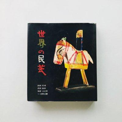 世界の民芸  / 浜田庄司, 外村吉之介, <br>芹沢�介, 菅野喜勝