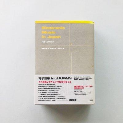 電子音楽 in JAPAN<br>田中雄二<br>Yuji Tanaka
