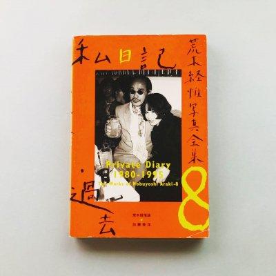荒木経惟写真全集 第8巻 私日記・過去 / 荒木経惟<br>Nobuyoshi Araki