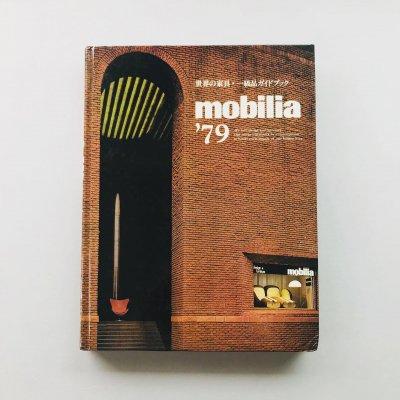 Mobilia′79 世界の家具・一級品ガイドブック