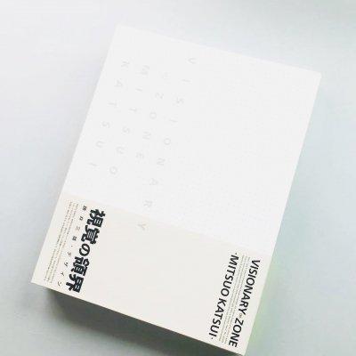 視覚の領界 勝井三雄デザイン展<br>Mitsuo Katsui