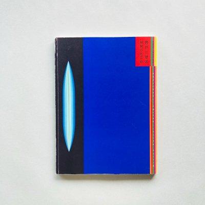 勝井三雄展 視覚の地平線<br>デザインのランドスケープ<br>2001年武蔵野美術大学退任記念