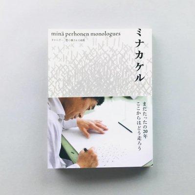 ミナカケル 手から手へ<br>受け渡される価値<br>mina perhonen monologues