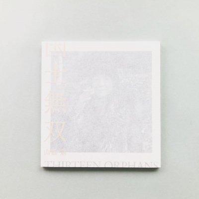 <サイン入>国士無双<br>山縣勉写真集<br>Tsutomu Yamagata