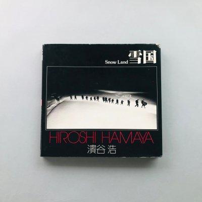 雪国 ソノラマ写真選書〈1〉<br>濱谷浩<br>Hiroshi Hamaya
