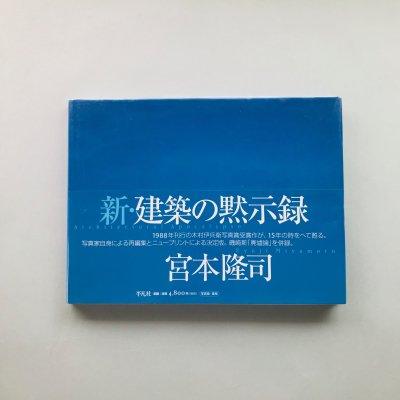 新・建築の黙示録<br>宮本隆司<br>Hiroshi Hamaya