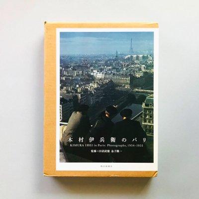 木村伊兵衛のパリ / 木村伊兵衛<br> Ihei Kimura