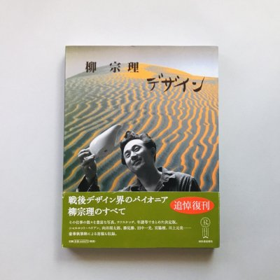 新装版 柳宗理デザイン<br>Sori Yanagi