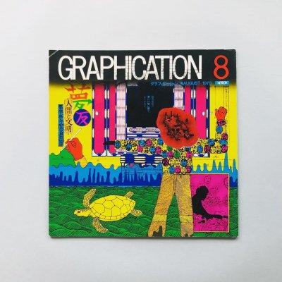GRAPHICATION 1970年8月号<br>特集: 夢と狂気<br>粟津潔, 赤瀬川原平