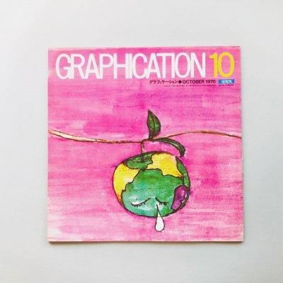 GRAPHICATION 1970年10月号<br>特集: ミニコミ<br>長新太, 米倉斉加年