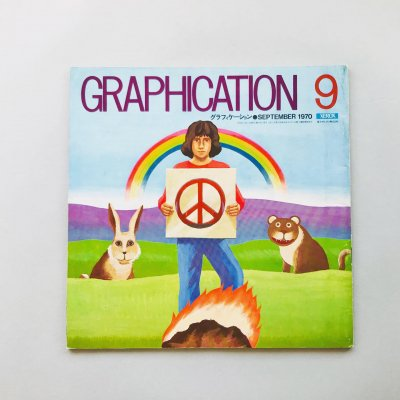 GRAPHICATION 1970年9月号<br>特集: ニューロック<br>脇坂一郎, 古川タク