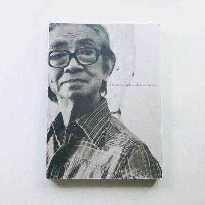 猪熊弦一郎回顧展 生誕100周年記念<br>Genichiro Inokuma