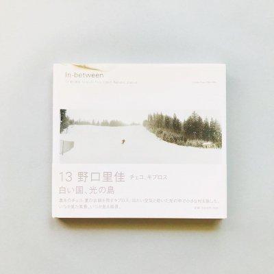 In-between 13 野口里佳 チェコ、キプロス<br>Rika Noguchi