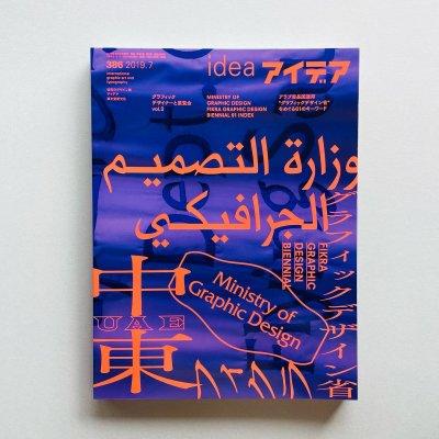idea アイデア 386 2019年7月号<br>特集:グラフィックデザイナーと展覧会 vol. 2