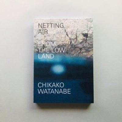 空を編む 低い土地から<br>渡部睦子 Chikako Watanabe