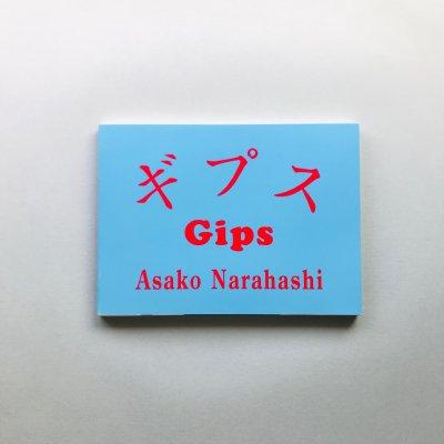 ギプス Gips<br>楢橋朝子 Asako Narahashi